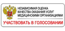 Голосование_стационар